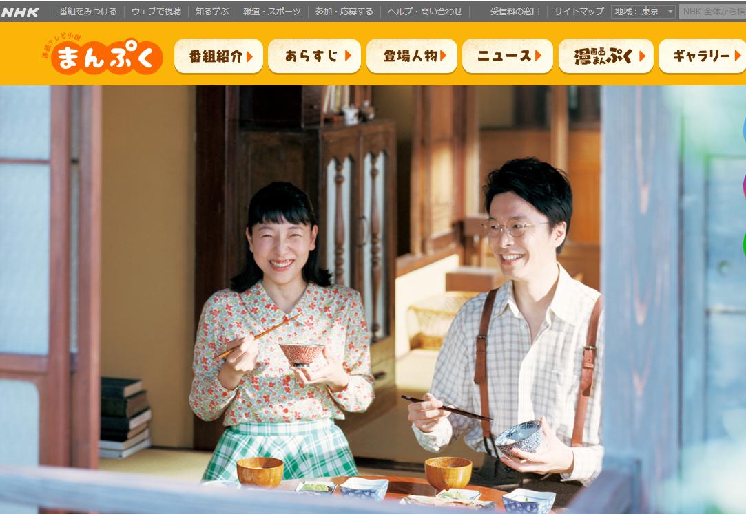 『まんぷく』公式サイト