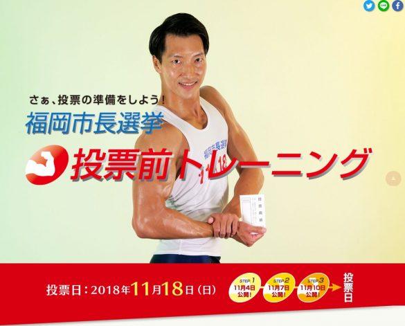 福岡市長選挙「投票前トレーニング」公式サイト