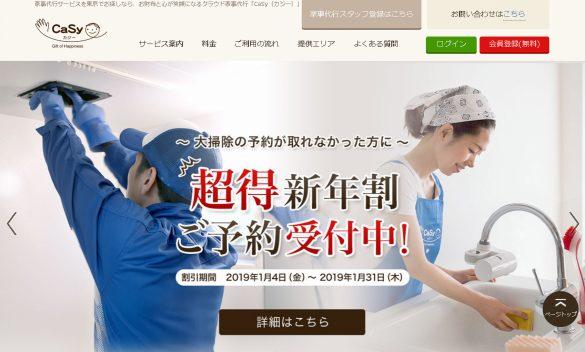 【カジー/1時間2190円(税別)~】