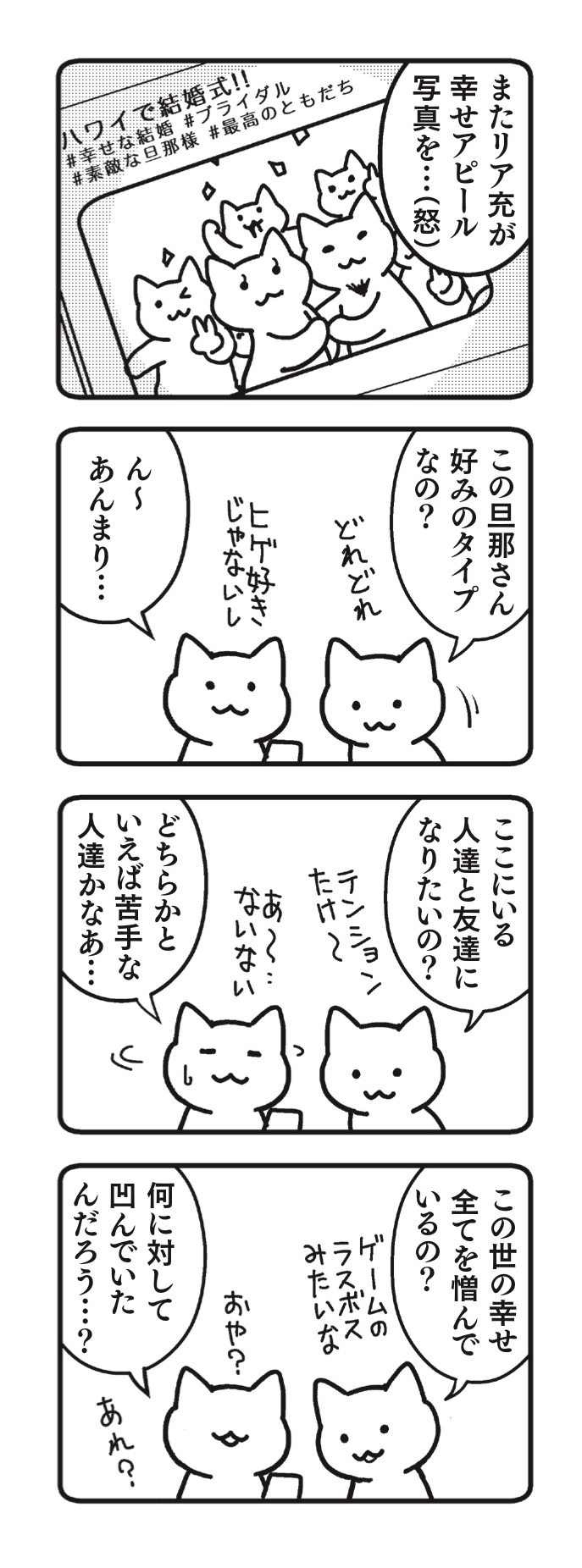 パフェ猫7