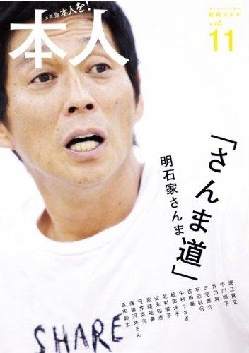 明石家さんま 本人vol.11