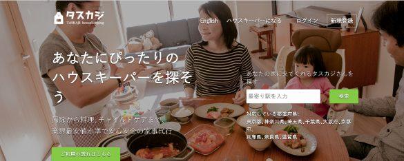 【タスカジ/1時間1500円(税込)~】