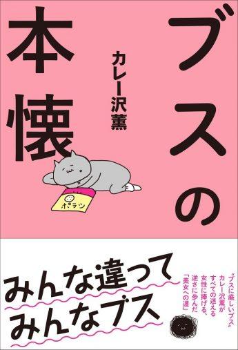 カレー沢薫「ブスの本懐」太田出版