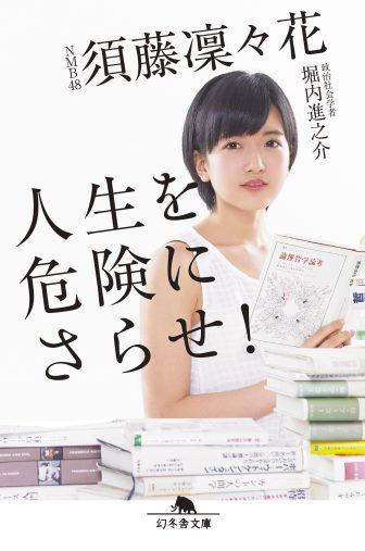『人生を危険にさらせ!』(幻冬舎文庫)