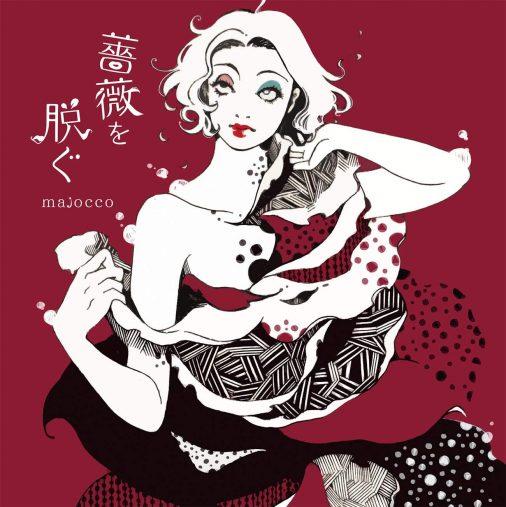 『薔薇を脱ぐ』majocco著/千倉書房刊/本体1600円+税