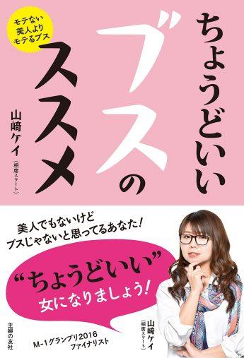 山﨑 ケイ(相席スタート) 「ちょうどいいブスのススメ 」主婦の友社