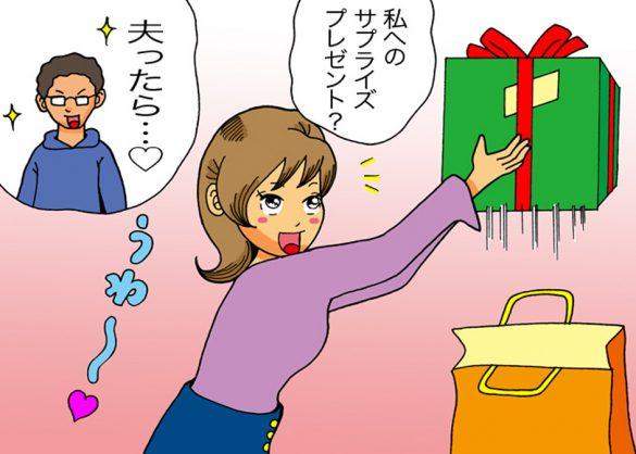 夫からクリスマスプレゼント?