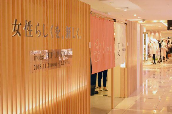 大阪・大丸梅田店5階にある、irohaのポップアップストア