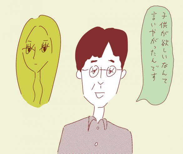 ぼくたちの離婚 Vol.8