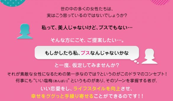 『ちょうどいいブスのススメ』読売テレビ公式サイトより