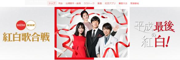 「紅白歌合戦」NHK公式サイトより