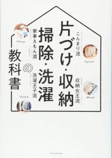 片付け・収納・掃除・洗濯の教科書