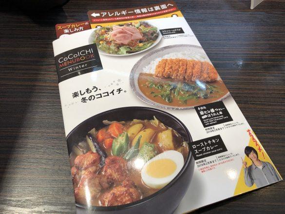 カレーハウスCoCo壱番屋 メニュー