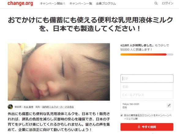 乳児用液体ミルク製造・販売の署名運動