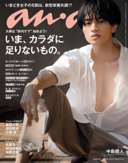 『anan 2018年10月31日号』(マガジンハウス)