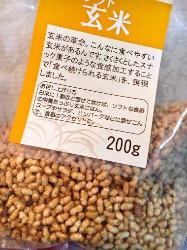 パフソフト「玄米」