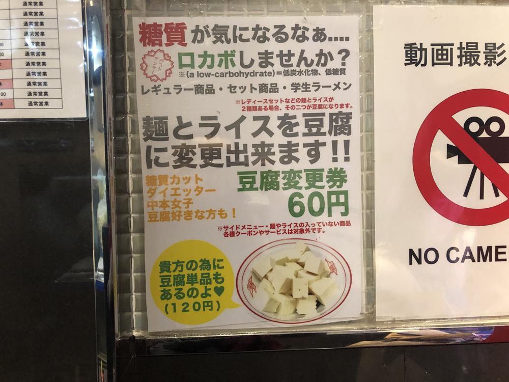 蒙古タンメン中本/糖質オフ