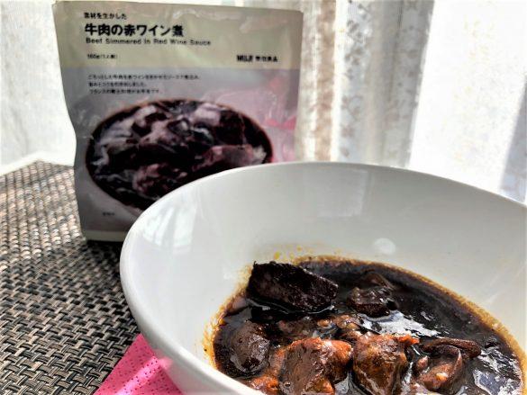 素材を生かした 牛肉の赤ワイン煮