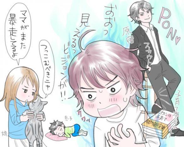 ぽんちゃんはおしゃべりができない Vol.11