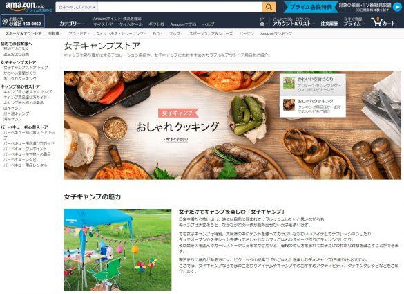 Amazon女子キャンプストア特設サイト
