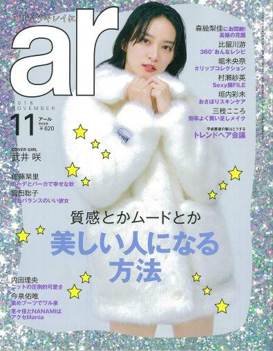 『ar 11月号』(主婦と生活社)