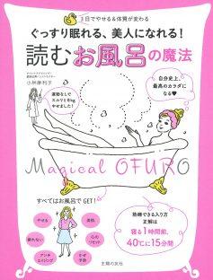ぐっすり眠れる、美人になれる! 読むお風呂の魔法