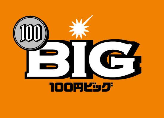 100円BIG