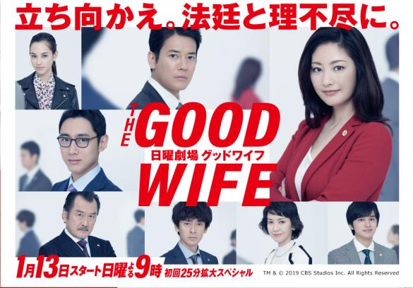 日曜劇場『グッドワイフ』TBSテレビ 公式サイトより
