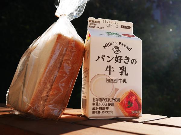 ベーカリー限定の「パン好きの牛乳(カネカ)」 250円(参考価格)