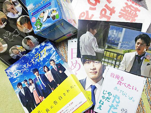 筆者が11万円以上投じた『おっさんずラブ』公式グッズの数々(ただし一部です)