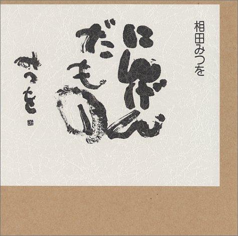 相田 みつを 「にんげんだもの」文化出版局