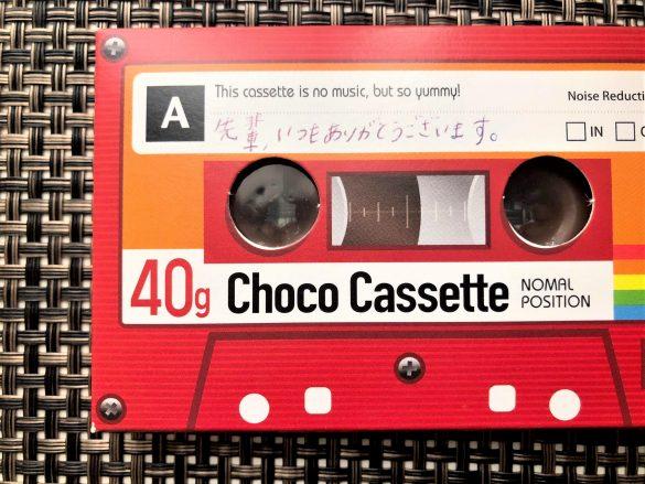 メッセージが書けるChoco Cassette(257円)