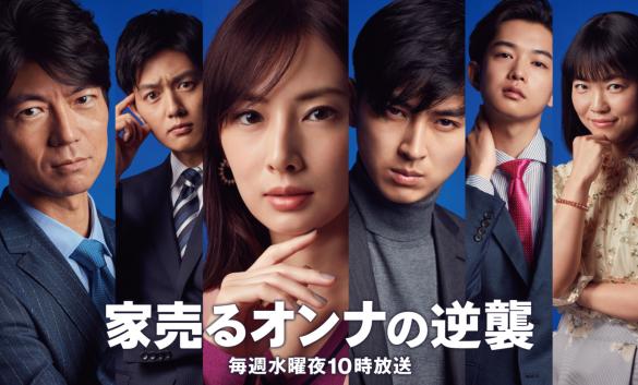 (写真:『家売るオンナの逆襲』 日本テレビ公式サイトより)