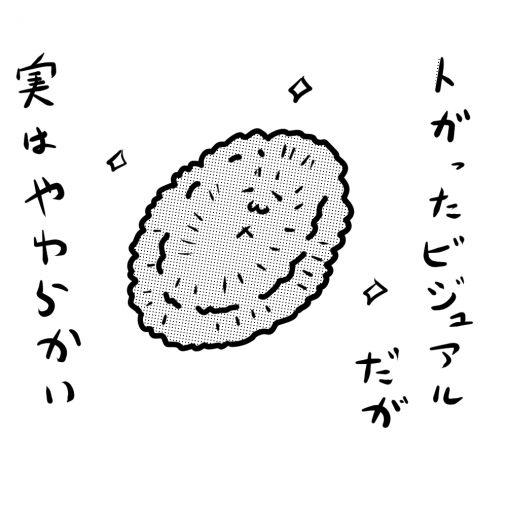 「煎餅屋仙七」の「半熟カレーせん」