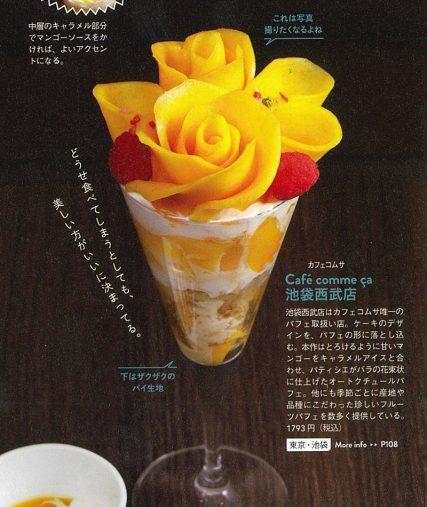 カフェコムサ(東京・池袋)「マンゴーローズブーケのパフェ」
