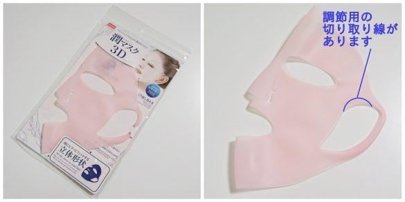 ダイソー「潤いマスク3D」