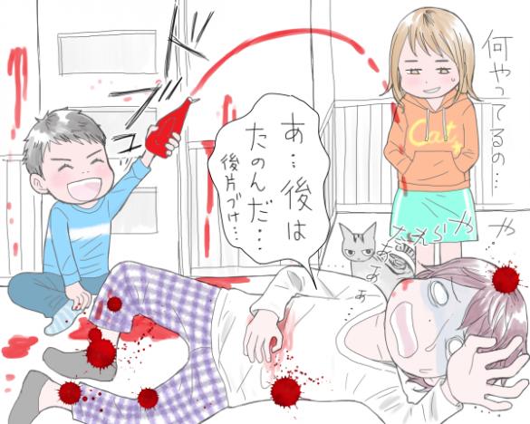 ぽんちゃん12 ケチャップ殺人現場
