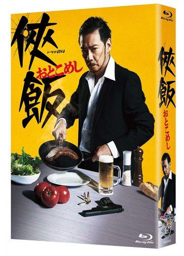 『侠飯~おとこめし~ Blu-ray BOX』(東宝)
