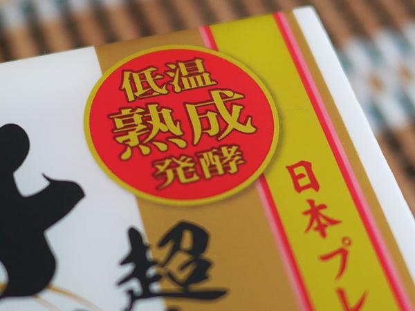超・細か~い国産きざみ納豆(ヤマダフーズ)