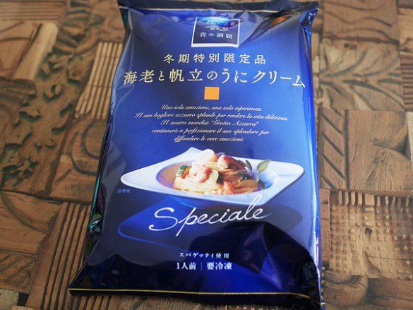 青の洞窟 冬期特別限定品 Speciale 海老と帆立のうにクリーム(日清フーズ)