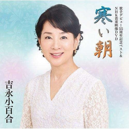 『歌手デビュー55周年記念ベスト&NHK貴重映像DVD~寒い朝~』