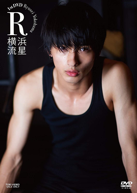 『横浜流星 1st DVD R』TOEI COMPANY,LTD.(TOE)(D)