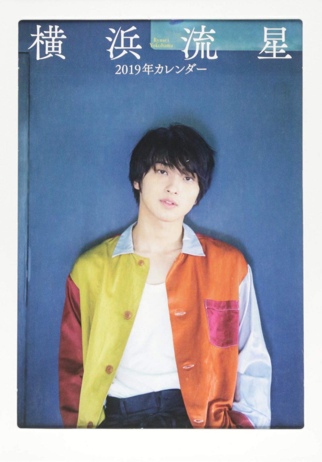 「横浜流星 2019年カレンダー」KADOKAWA