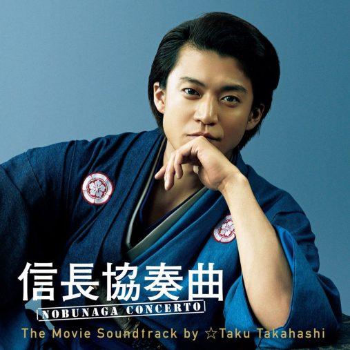 『信長協奏曲 NOBUNAGA CONCERTO The Movie Soundtrack by ☆Taku Takahashi』(rythm zone)