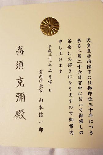 宮中茶会招待状