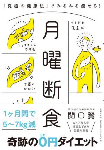 関口賢『月曜断食 「究極の健康法」でみるみる痩せる!』文藝春秋