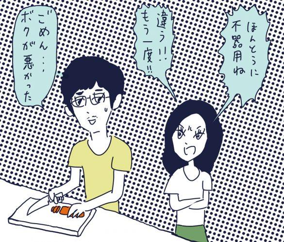 ぼくたちの離婚 Vol.9 #1