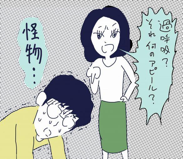 ぼくたちの離婚 Vol.9 #3