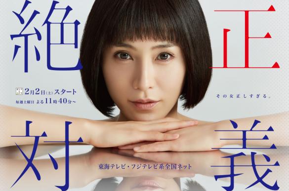 山口紗弥加主演『絶対正義』東海テレビ公式サイトより