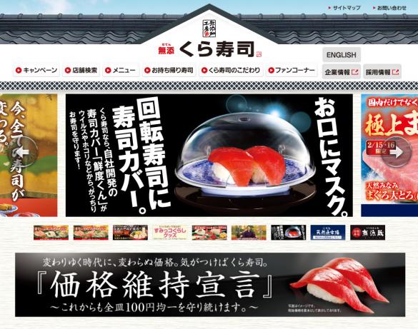 「くら寿司」公式サイトより